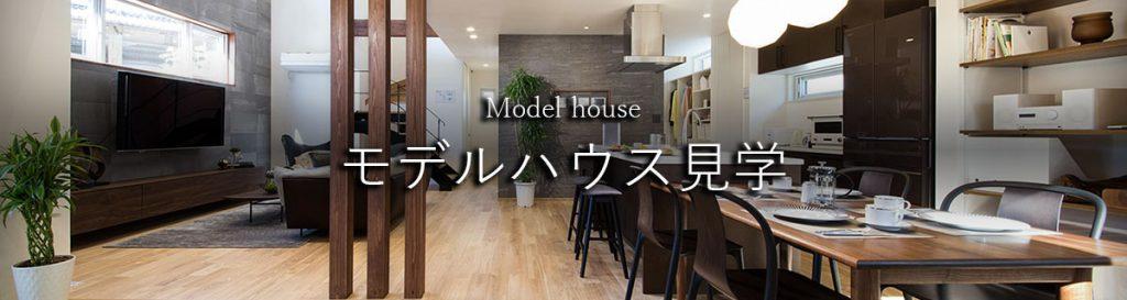 smart2020のモデルハウス