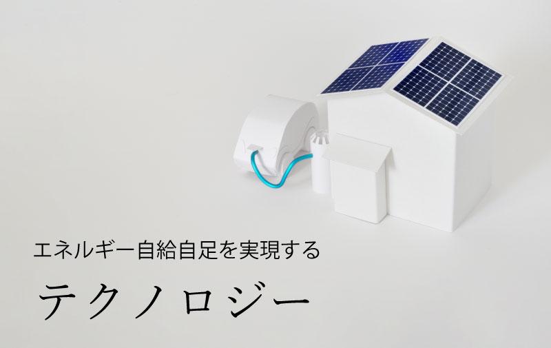 smart2020のテクノロジー