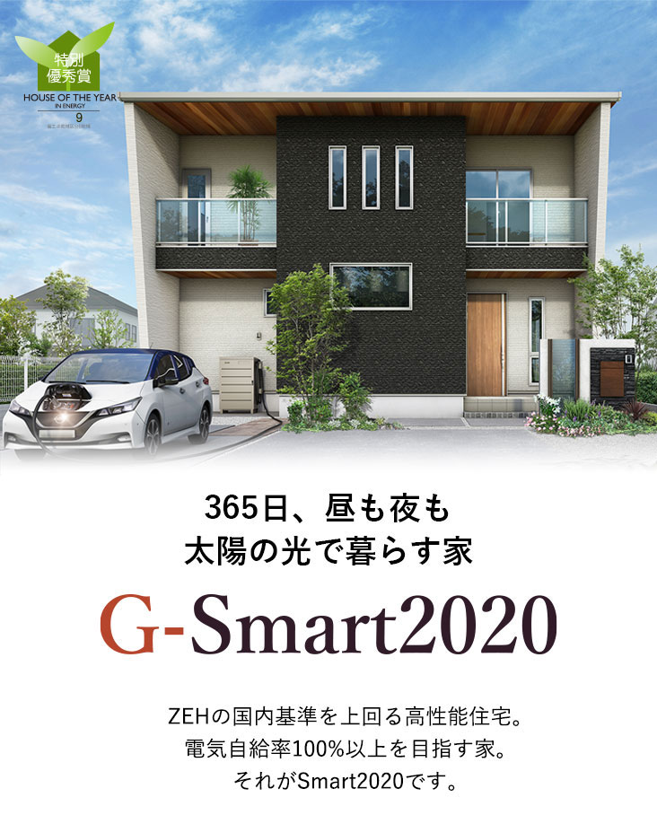 G-Smart2020