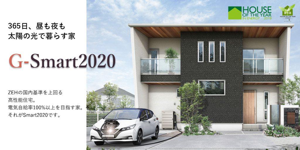 奈良の高性能住宅G-Smart2020