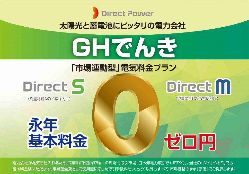 基本料金永年無料の新電力 GHでんきトップ画像