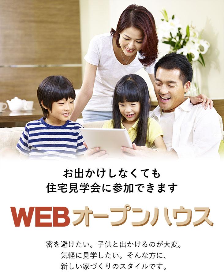 WEBオープンハウス